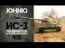 ИС-3 Расщепитель  Все еще тащит World of Tanks 9.13 [wot-vod.ru]