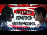 Бэтмен против Супермена: На заре справедливости (2016) Финальный Русский Трейлер