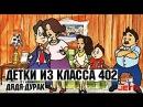 Детки из класса 402 40 Серия Дядя Дурак
