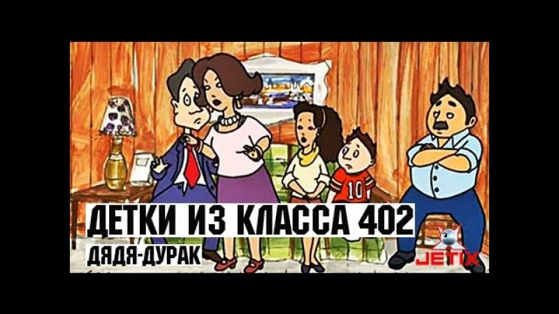 Детки из класса 402 - 40 Серия (Дядя-Дурак)