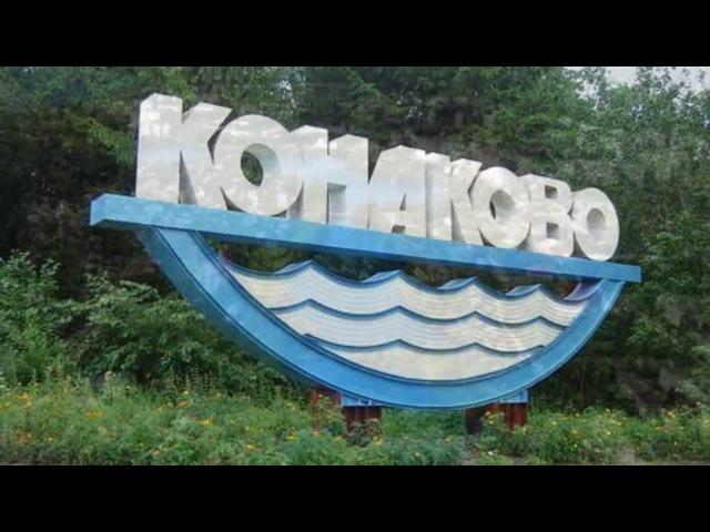 Есть такое место город Конаково