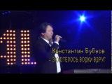 Константин Бубнов - ЗАХОТЕЛОСЬ ВОДКИ ВДРУГ