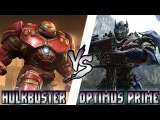 Кто кого? Халкбастер (Тони Старк) vs Оптимус Прайм (Трансформеры) #bezdarno