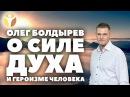 Лечение наркомании. Олег Болдырев. О силе Духа, героизме, или на что способен человек