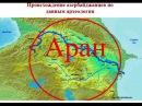 Происхождение азербайджанцев по данным археологии