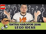 Битва наборов 2016: LEGO IDEAS 21103 vs. 21303