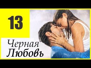 Черная любовь серия 13 турецкий сериал на русском языке