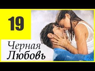 Черная любовь серия 19 турецкий сериал на русском языке