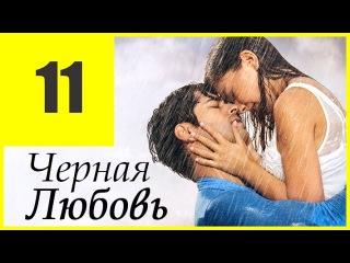 Черная любовь серия 11 турецкий сериал на русском языке
