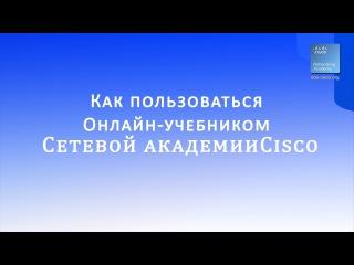 Как пользоваться онлайн-учебником Сетевой Академии Cisco на курсах Cisco, курсах Linux Киев