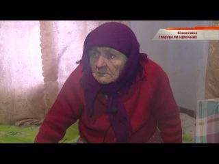 Страница 8. В Винницкой области разбойники ограбили двух пенсионерок - «Надзвичайні новини»: оперативна кримінальна хроніка, ДТП, вбивства