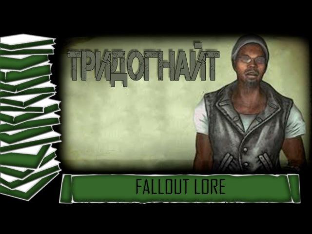 ТриДогНайт (Иван Лоев)   Рассказчик   История Мира Fallout