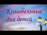 ♫ КОЛЫБЕЛЬНЫЕ песни ДЛЯ ДЕТЕЙ_Рябкова Валентина