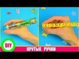 DIY РУЧКА-АКВАРИУМ