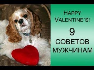 С Днем святого Валентина! Шуточное поздравление и советы мужчинам. Праздники в Америке.