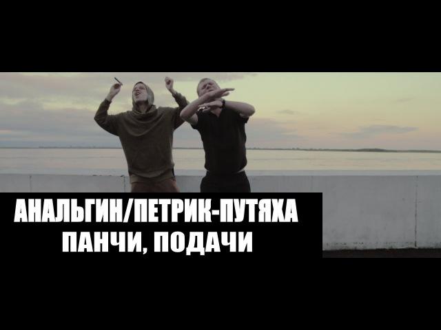 АнальгиН feat. Петрик-Путяха - Панчи, Подачи (Official Video) (Prod.Подвалионе) (2016)