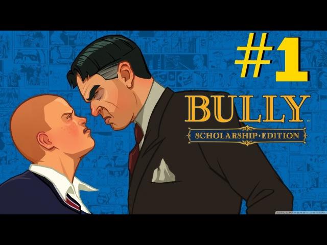 Bully («Сanis Canem Edit») PS4/Gameplay Прохождение часть 1 - Трудный ребёнок