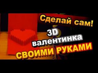 Как Сделать 3D Валентинки из Бумаги Своими Руками / How to Make Valentine 3D