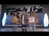 Танцы. Битва сезонов: Макс Нестерович, Алиса Доценко и Снежана Крюкова - Линди-хоп (сезон 1,серия 2)