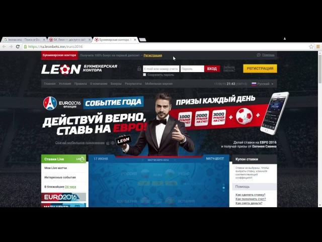 Обход блокировки и регистрация в БК Леон. ( бонус-код EUROPASS)