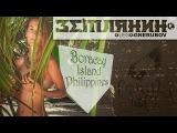 реалити шоу ЗЕМЛЯНИН  Boracay island (Philipines)