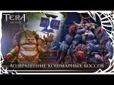 TERA: Возвращение кошмарных боссов