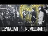 SLOVO ЮГ - ДУНАДАН vs КОМЕДИАНТ (