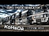 Конвой Euro Truck Simulator 2 Multiplayer / ETS 2 MP - Компании ВТК Bears (Стрим #52)