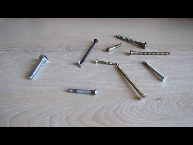 Чем отличаются болт винт и шуруп What is the difference between a bolt and screw
