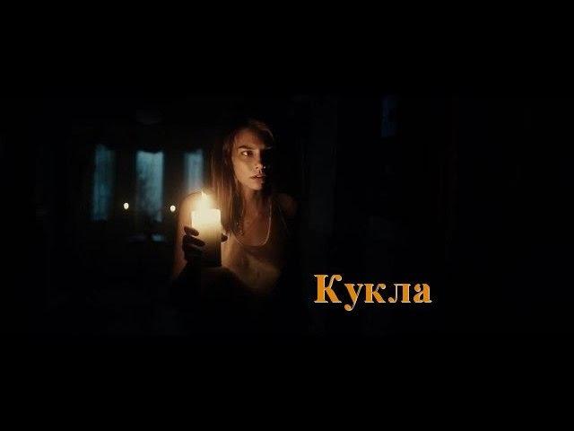 Кукла (2016). Русский трейлер