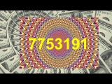 7753191. Денежная тибетская цифровая мантра. Работает 100. Мантра богатства.