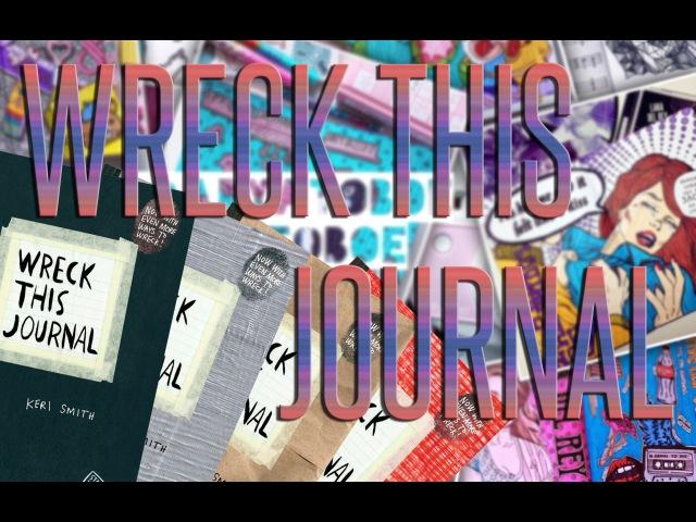 WRECK THIS JOURNAL   МОИ ЗАПОЛНЕННЫЕ РАЗВОРОТЫ В WTJ