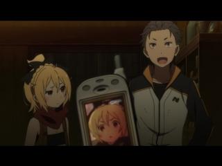 [AniDub] Re:Zero kara Hajimeru Isekai Seikatsu | С нуля: пособие по выживанию в альтернативном мире [02] [MVO]