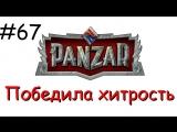 Panzar s1e67 Победила хитрость