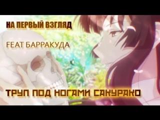 Труп под ногами Сакурако - На первый взгляд feat Барракуда