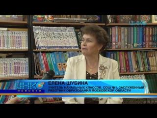 Интервью с Еленой Васильевной Шубиной