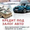 Кредит под залог Авто и Недвижимости Киев