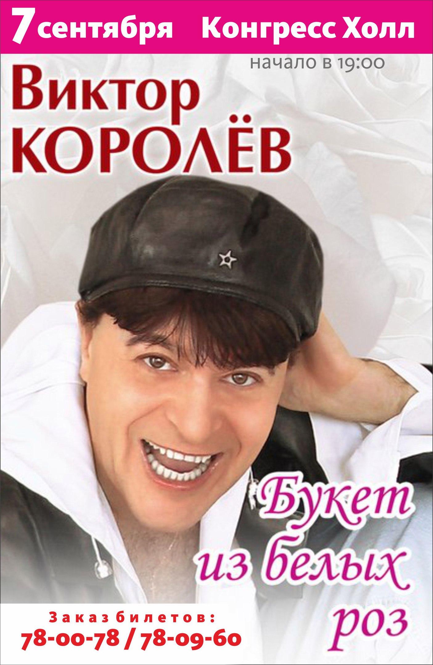 Виктор Королёв «Букет из белых роз»