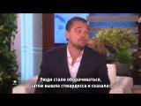 ДиКаприо рассказал о самом страшном случае в своей жизни_ полете в Россию