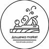 Дощечка market | Изделия из дерева | Тюмень