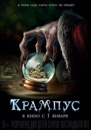Кpaмпус (2016)