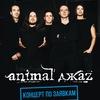 18 ноября - ANIMAL ДЖАZ @ Aurora Concert Hall