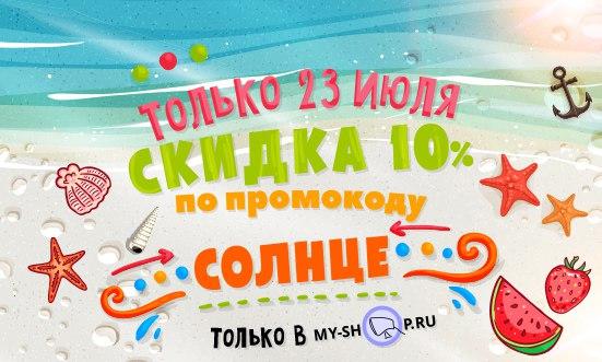 3886916d636 Новое кодовое слово в MY-SHOP!  milakamilla