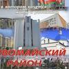 Подслушано Витебск | Первомайский район