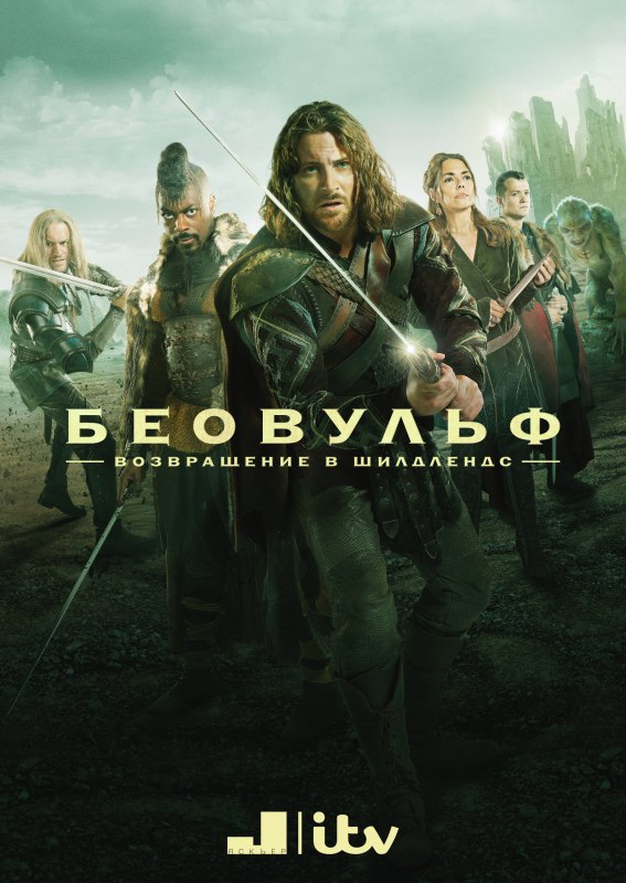 Беовульф 1 сезон 1-12 серия Jaskier | Beowulf: Return to the Shieldlands