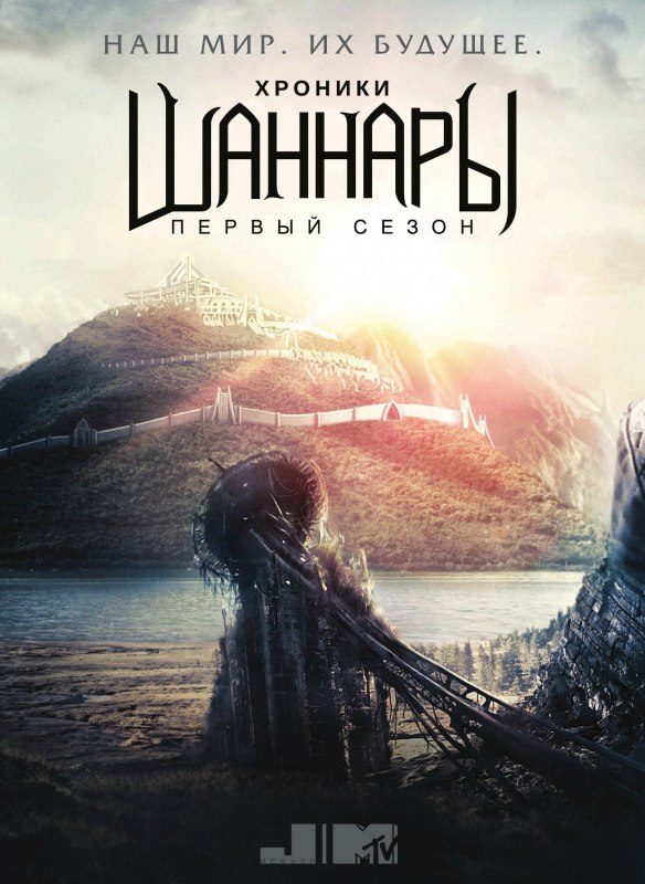 Хроники Шаннары 1 сезон 1-10 серия Jaskier | The Shannara Chronicles