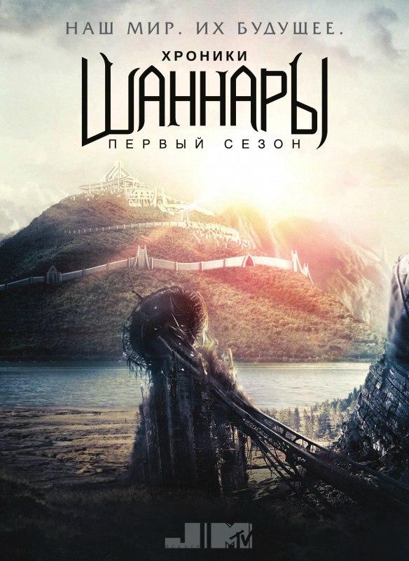 Хроники Шаннары 1 сезон 1-10 серия Jaskier | The Shannara Chronicles
