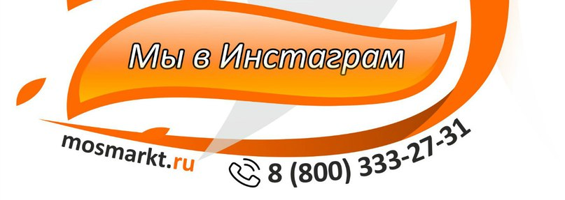 instagram.com/mosmarkt.ru/