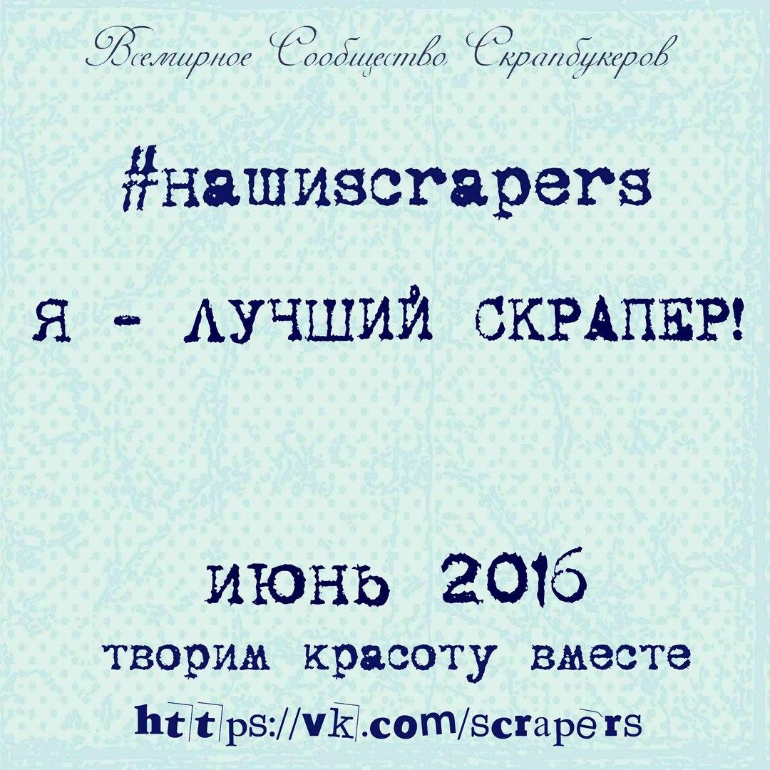 СКРАПЕР ИЮНЯ 2016