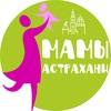 Мамы Астрахани